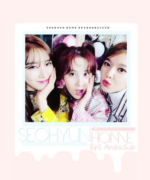 Seohyun Home ep 3